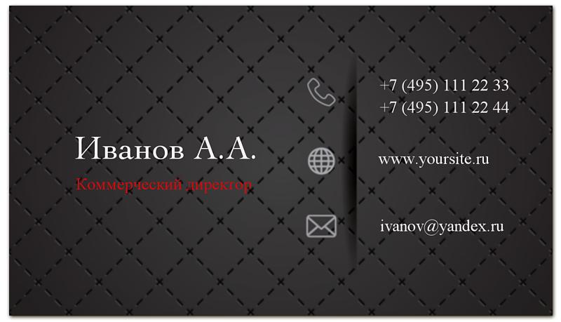 Визитная карточка Printio Коммерческий директор константин терехин настольная книга коммерческого директора проверенные способы увеличения продаж