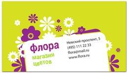 """Визитная карточка """"Магазин цветов"""" - цветы, узор, цветочный, флора, красочный"""