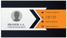 """Визитная карточка """"Графический Дизайнер"""" - стиль, графика, слоган, дизайнер, деловой"""