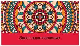 """Визитная карточка """"Узорная"""" - узор, орнамент, мандала, индийский, узорный"""