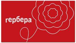 """Визитная карточка """"Цветочный магазин"""" - цветы, стиль, рисунок, цветочный, красочный"""