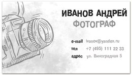 """Визитная карточка """"Фотограф"""" - стиль, ретро, фотография, стильный, фотограф"""