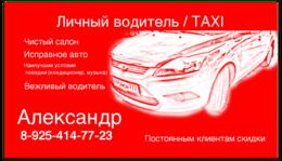 "Визитная карточка ""Такси 4"" - такси, александр, taxi, alexander"