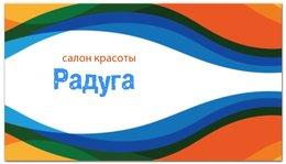 """Визитная карточка """"Радужная"""" - разноцветный, стильный, красочный, волнистый, узорный"""