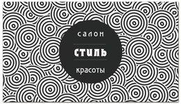 """Визитная карточка """"Салон красоты"""" - узор, рисунок, орнамент, стильный, креативный"""