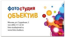"""Визитная карточка """"Фотостудия"""" - дизайн, стильный, фотоаппарат, креативный, красочный"""