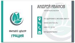 "Визитная карточка ""Фитнес-центр"" - фитнес, тренер, консультант, спорт, йога"
