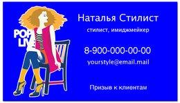 """Визитная карточка """"Силуэт красивой девушки. Поп арт иллюстрация"""" - стиль, мода, стильный, фэшн, модный"""