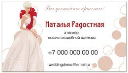 """Визитная карточка """"Невеста в свадебном платье. Свадебный салон"""" - свадьба, мода, стильный, салон, ателье"""