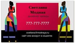 """Визитная карточка """"для фэшн дизайнера одежды, модельера, портного"""" - силуэт, стильный, фешн, модный, элегантный"""