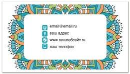 """Визитная карточка """"Узорная"""" - стильный, мандала, орнамент, резной, узор"""