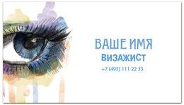 """Визитная карточка """"Визажист"""" - арт, глаз, стиль, глаза, макияж"""