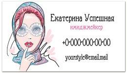 """Визитная карточка """" Фэшн иллюстрация девушки для имиджмейкера (1)"""" - стиль, мода, стильный, фэшн, модный"""