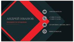 """Визитная карточка """"Менеджер по продажам"""" - арт, стиль, деловой, менеджер, коммерческий"""