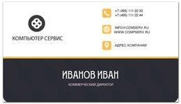 """Визитная карточка """"Коммерческий директор"""" - фирма, компьютер, директор, гаджет, компания"""