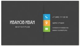 """Визитная карточка """"Фотографа"""" - арт, фотография, фотограф, фотостудия, стиудия"""