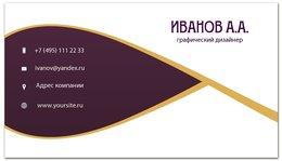 """Визитная карточка """"Графический дизайнер"""" - стиль, дизайнер, строгий, бизнес, деловой"""