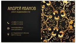"Визитная карточка ""Агента Недвижимости"" - арт, агент, стиль, недвижимость, агентство"