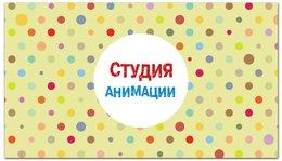 """Визитная карточка """"Студия анимации"""" - анимация, стильный, бизнес, студия, деловой"""