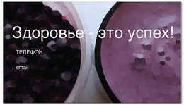 """Визитная карточка """"Ягодная"""" - фиолетовый, ягоды, здоровье, смузи, черник, старт-ап"""