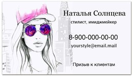 """Визитная карточка """"Красивая девушка в розовых очках. Фэшн иллюстрация"""" - стиль, мода, стильный, фэшн, модный"""