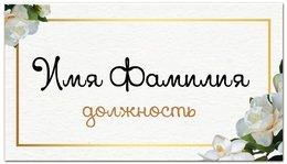 """Визитная карточка """"Макет визитки для женщин"""" - цветы, ногти, лак, макет, женкий"""
