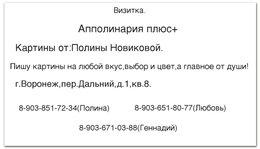 "Визитная карточка ""Визиточка"" - арт"