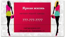 """Визитная карточка """"для магазина одежды, ателье, салонов красоты"""" - силуэт, стильный, фешн, модный, элегантный"""