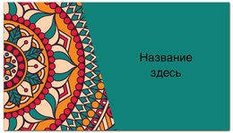"""Визитная карточка """"Узорная"""" - узор, мандала, индийский, орнамент, рисунок"""