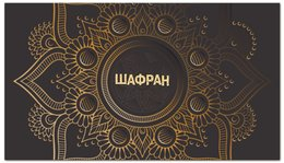 "Визитная карточка ""Шафран"" - орнамент, бизнес, ресторан, узорный, шафран"