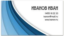 """Визитная карточка """"Волнистая"""" - волнистый, полосатый, голубой, деловой, строгий"""