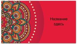 """Визитная карточка """"Узорная"""" - узор, стиль, орнамент, мандала, индийский"""