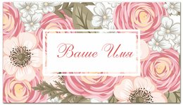 """Визитная карточка """"Для девушек"""" - цветы, девушке, красивый, нежный"""