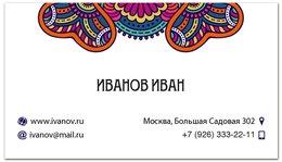 """Визитная карточка """"Узорная"""" - узор, стиль, рисунок, символы, абстрактный"""
