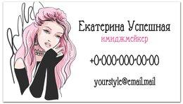 """Визитная карточка """" Фэшн иллюстрация девушки для имиджмейкера"""" - стиль, мода, стильный, фэшн, модный"""