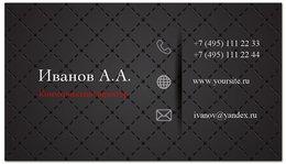 """Визитная карточка """"Коммерческий Директор"""" - коммерческий, директор, бизнес, стиль, деловой"""