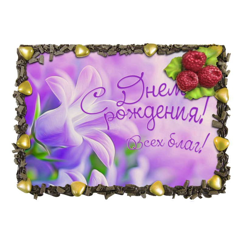 Торт Printio С днем рождения! торт printio сакура розовое дерево