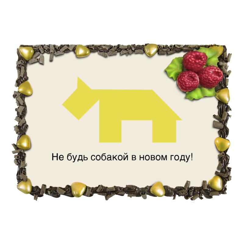 Торт Printio Не будь собакой в новом году! шоколадка 35х35 printio не будь собакой в новом году