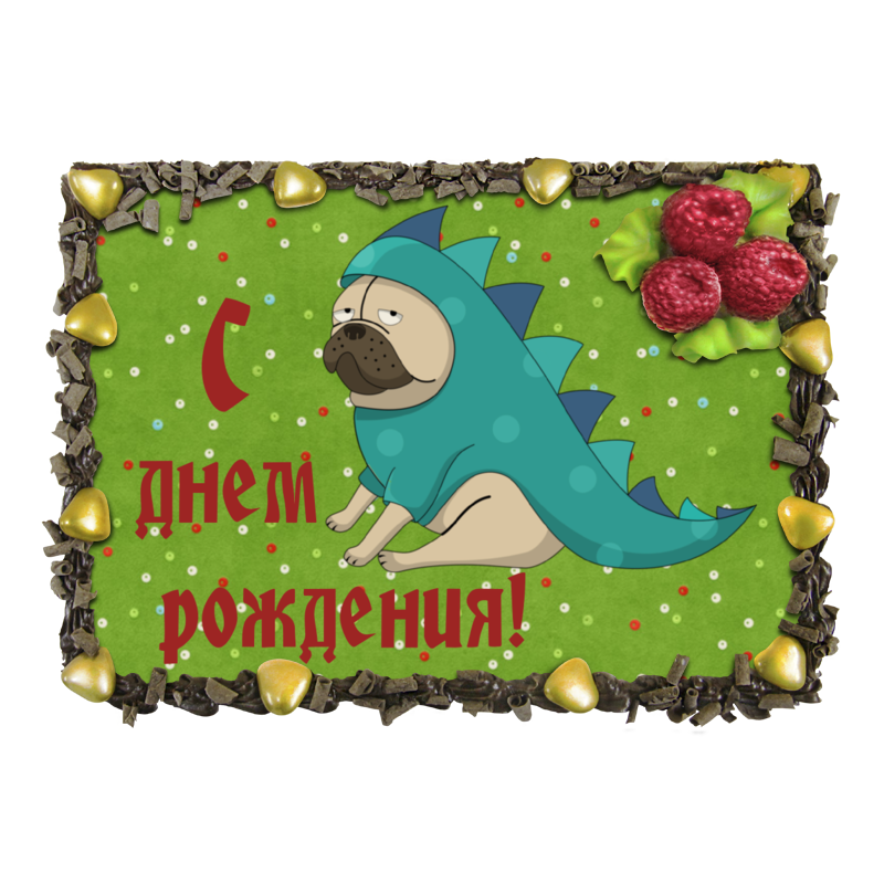 Торт Printio С днем рождения отсутствует автомир 35 2017