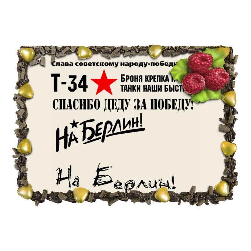 Торт Printio День победы валентин рунов удар по украине вермахт против красной армии