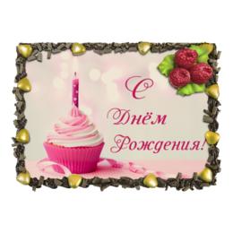 """Торт """"Сладкий подарок"""" - с днем рождения"""
