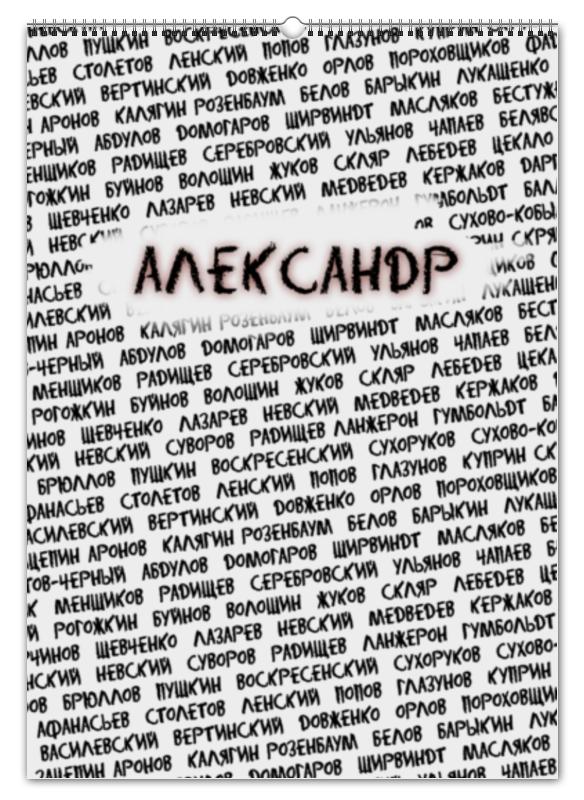 Перекидной Календарь А2 Printio Великие - александр что означает ваша фамилия