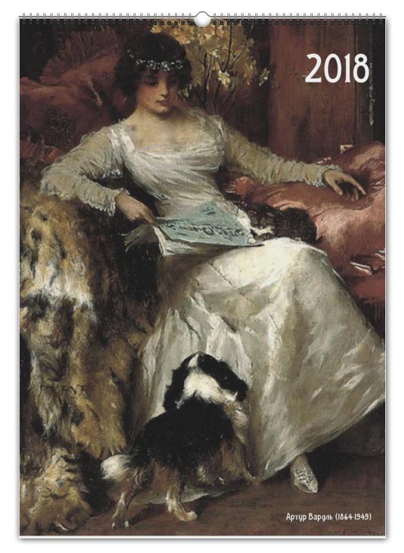 Перекидной Календарь А2 Printio 2018 год собаки. живопись артура вардля в и жиглов школьный календарь 2018 год