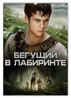 """Перекидной Календарь А2 """"Бегущий в лабиринте / The Maze Runner"""" - рисунок, кино, бегущий в лабиринте"""
