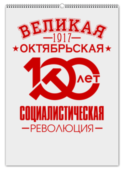 """Перекидной Календарь А2 """"Октябрьская революция"""" - ссср, революция, коммунист, серп и молот, 100 лет революции"""