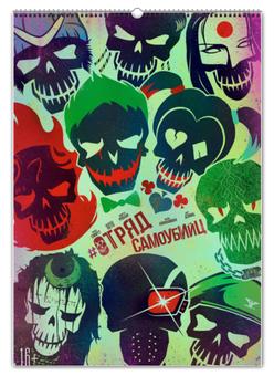 """Перекидной Календарь А2 """"Отряд самоубийц / Suicide Squad"""" - рисунок, кино, комиксы"""