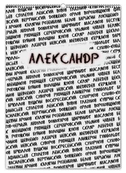 """Перекидной Календарь А2 """"Великие - Александр"""" - великие люди"""