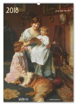 """Перекидной Календарь А2 """"Живопись Артура Элсли"""" - картина, собака, живопись, артур элсли, календарь собаки"""