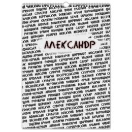 """Перекидной Календарь А3 """"Великие - Александр"""" - великие люди"""