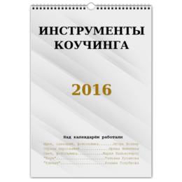 """Перекидной Календарь А3 """"Календарь """"Инструменты коучинга '16"""" А3"""" - новый год, девушки, коучинг"""